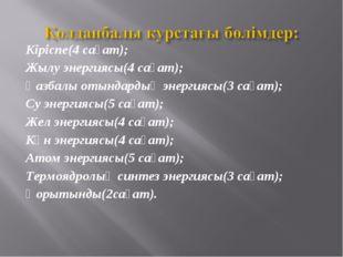 Кіріспе(4 сағат); Жылу энергиясы(4 сағат); Қазбалы отындардың энергиясы(3 сағ