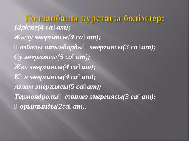Кіріспе(4 сағат); Жылу энергиясы(4 сағат); Қазбалы отындардың энергиясы(3 сағ...