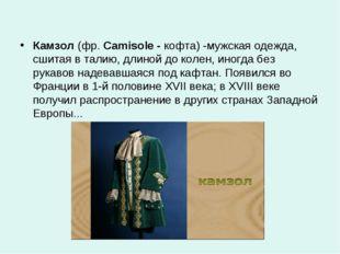 Камзол (фр. Camisole - кофта) -мужская одежда, сшитая в талию, длиной до коле