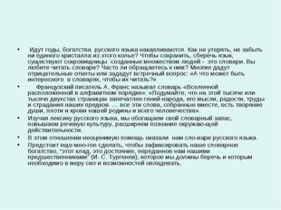 Идут годы, богатства русского языка накапливаются. Как не утерять, не забыть