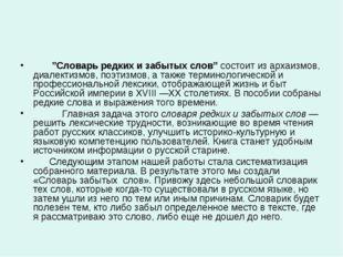 """""""Словарь редких и забытых слов"""" состоит из архаизмов, диалектизмов, по"""