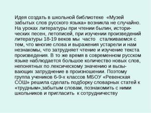 Идея создать в школьной библиотеке «Музей забытых слов русского языка» возни