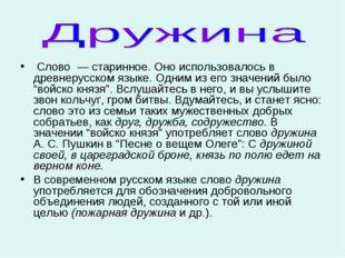 Слово — старинное. Оно использовалось в древнерусском языке. Одним из его зн
