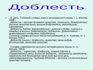 В. Даль, Толковый словарь живого великорусского языка, т. 1, Москва, 1989 г