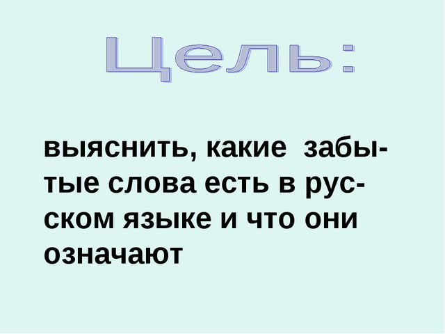 выяснить, какие забы-тые слова есть в рус-ском языке и что они означают