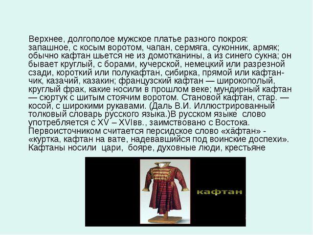 Верхнее, долгополое мужское платье разного покроя: запашное, с косым воротом...