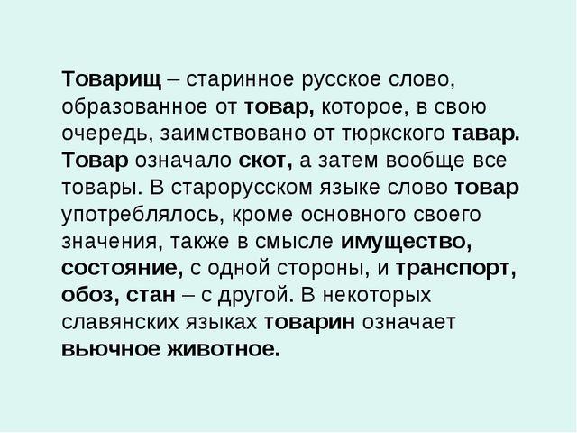 Товарищ – старинное русское слово, образованное от товар, которое, в свою оч...