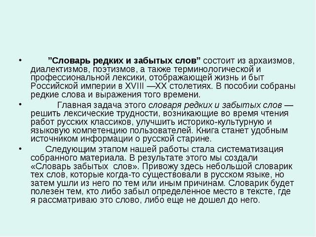 """""""Словарь редких и забытых слов"""" состоит из архаизмов, диалектизмов, по..."""