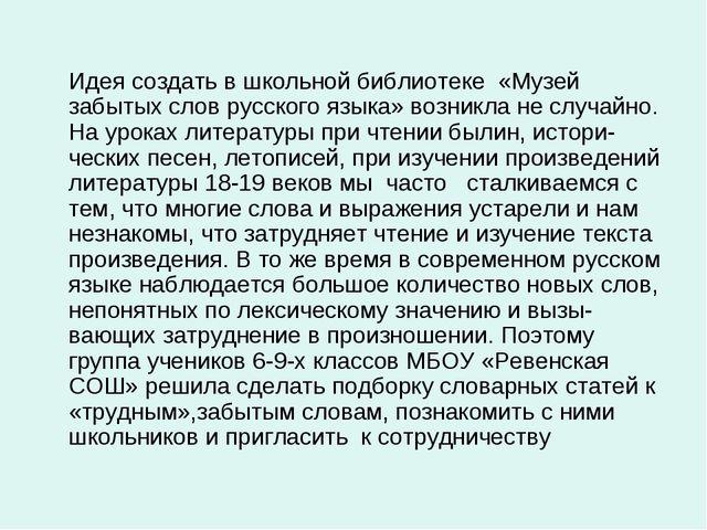 Идея создать в школьной библиотеке «Музей забытых слов русского языка» возни...