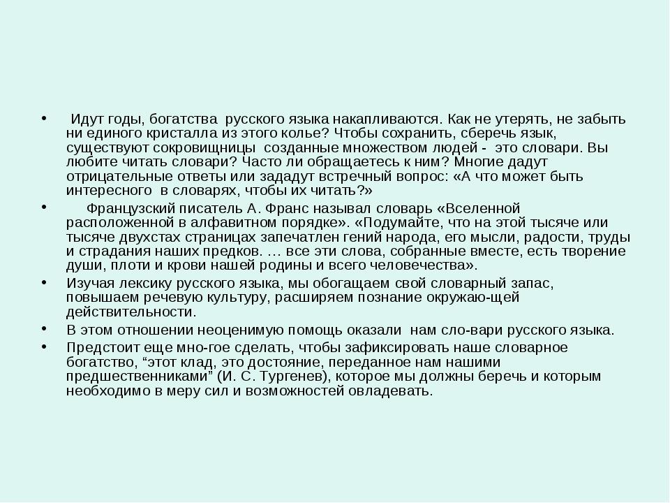 Идут годы, богатства русского языка накапливаются. Как не утерять, не забыть...