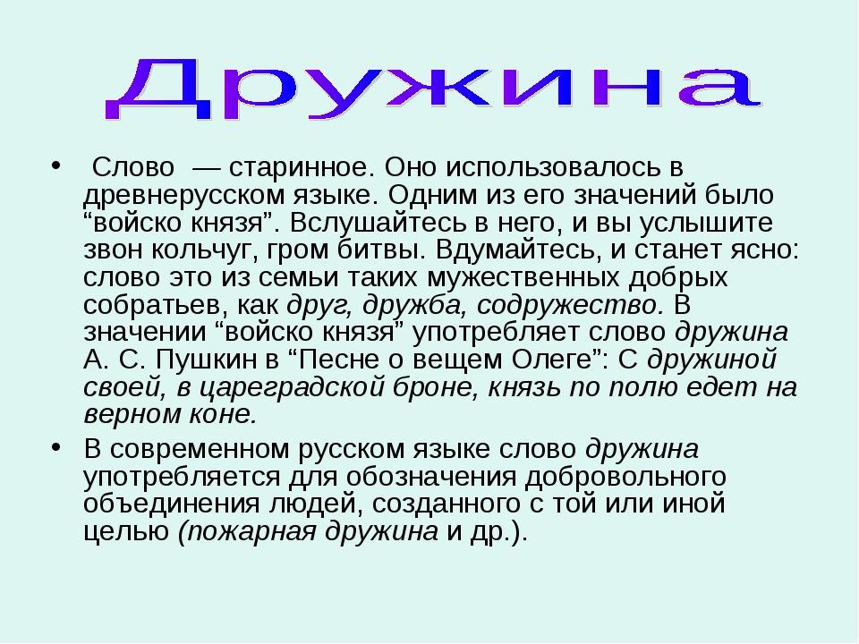 Слово — старинное. Оно использовалось в древнерусском языке. Одним из его зн...
