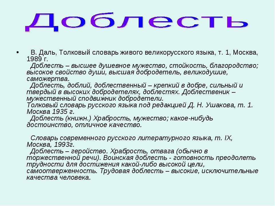 В. Даль, Толковый словарь живого великорусского языка, т. 1, Москва, 1989 г...