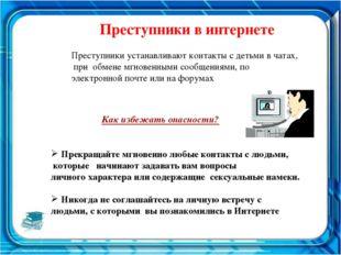 Преступники в интернете Как избежать опасности? Прекращайте мгновенно любые к