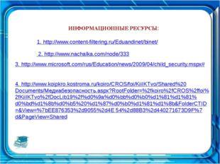 ИНФОРМАЦИОННЫЕ РЕСУРСЫ: 1. http://www.content-filtering.ru/Eduandinet/binet/