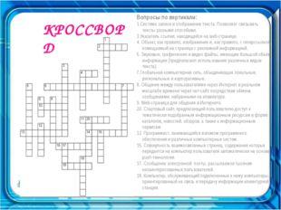 КРОССВОРД . Вопросы по вертикали: 1.Система записи и отображения текста. Позв