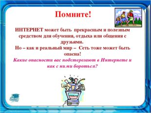ИНТЕРНЕТ может быть прекрасным и полезным средством для обучения, отдыха или