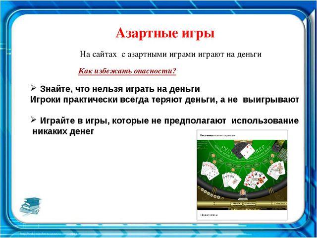 Азартные игры Как избежать опасности? На сайтах с азартными играми играют на...