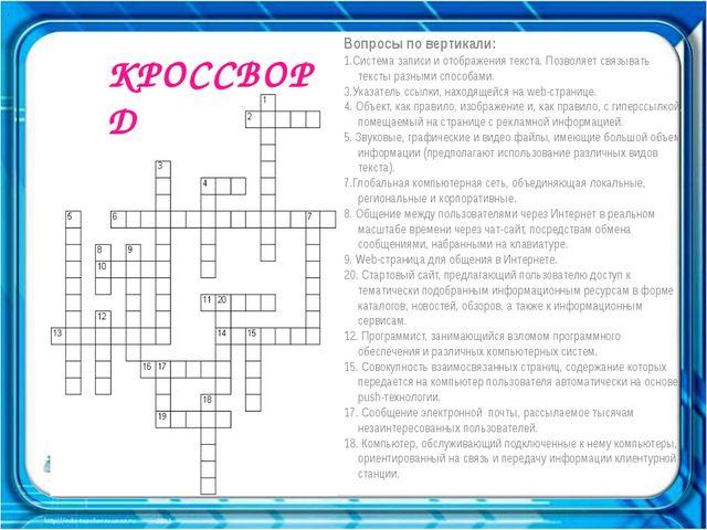 КРОССВОРД . Вопросы по вертикали: 1.Система записи и отображения текста. Позв...