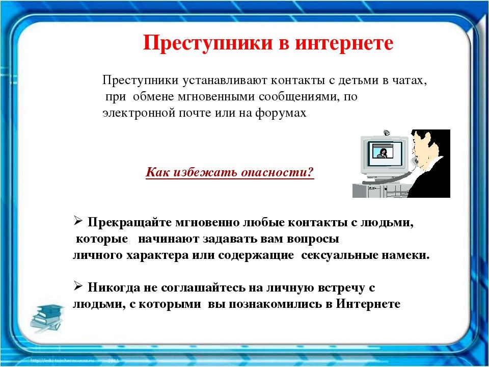 Преступники в интернете Как избежать опасности? Прекращайте мгновенно любые к...