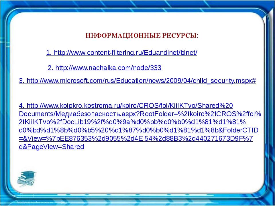 ИНФОРМАЦИОННЫЕ РЕСУРСЫ: 1. http://www.content-filtering.ru/Eduandinet/binet/...