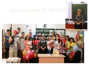 День детства 23.05.2014