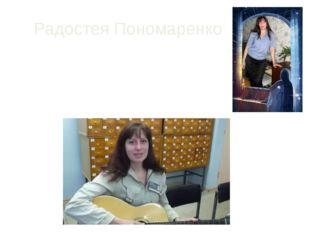 Радостея Пономаренко Я люблю этот мир, это небо и Землю, Зарожденье звезды в