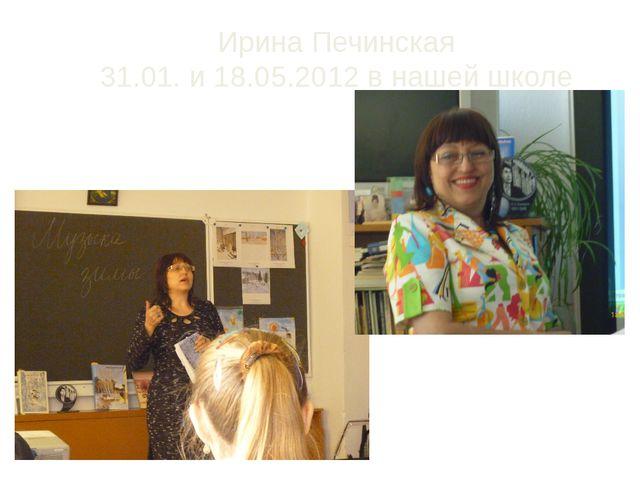 Ирина Печинская 31.01. и 18.05.2012 в нашей школе