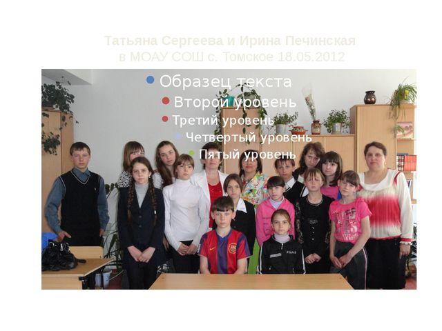 Татьяна Сергеева и Ирина Печинская в МОАУ СОШ с. Томское 18.05.2012