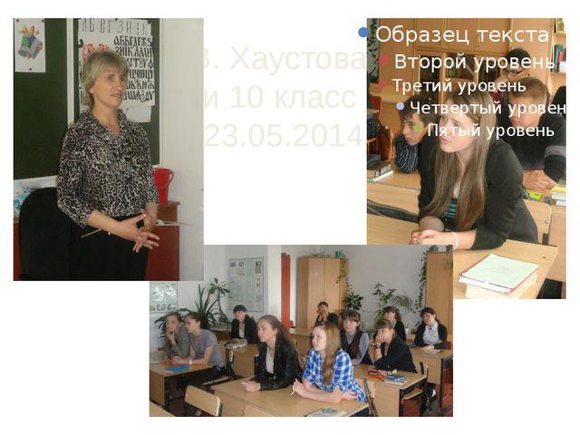 В. Хаустова и 10 класс 23.05.2014