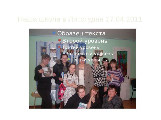 Наша школа в Литстудии 17.04.2011