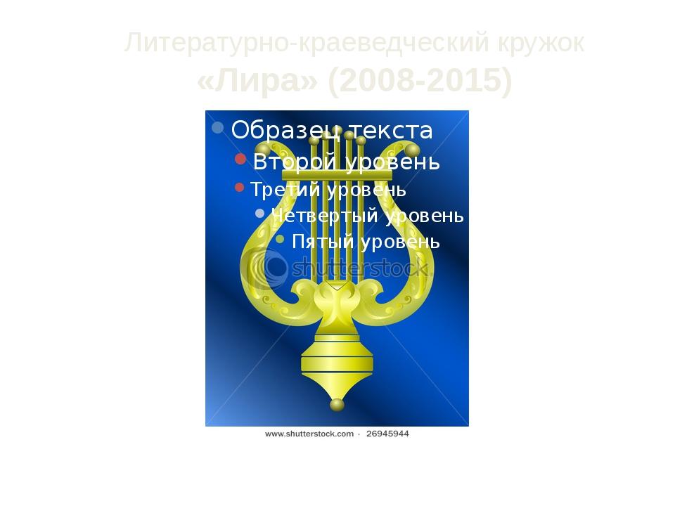 Литературно-краеведческий кружок «Лира» (2008-2015)