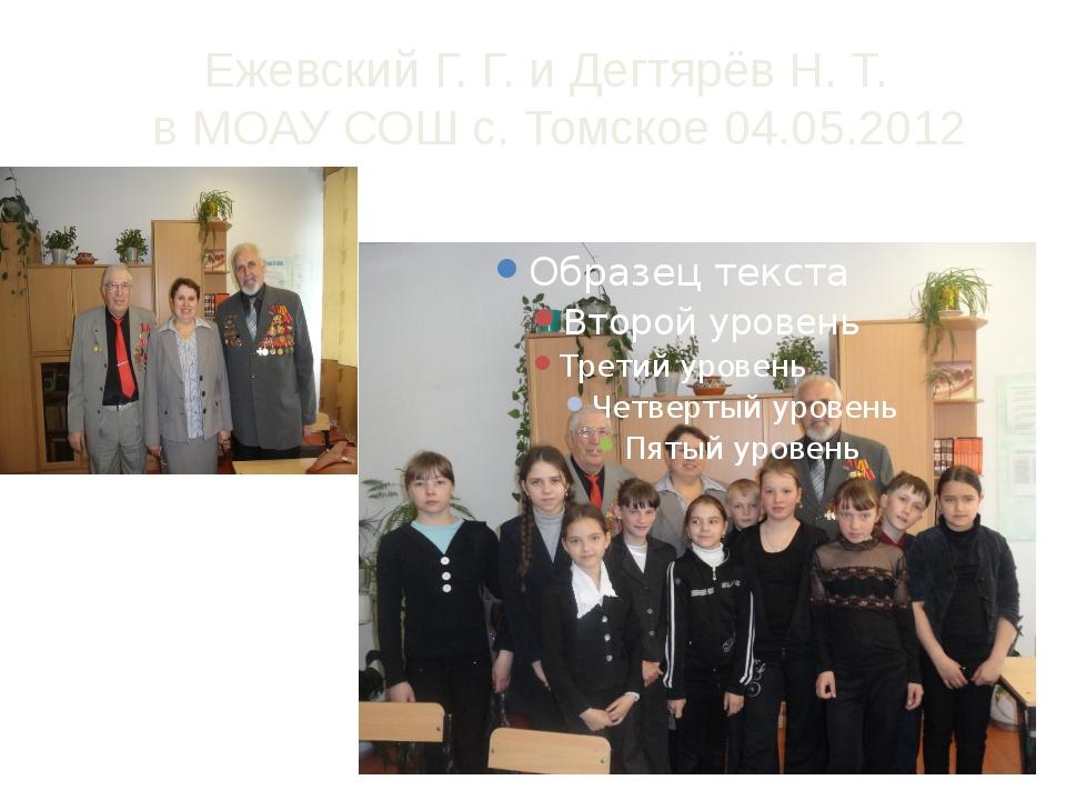Ежевский Г. Г. и Дегтярёв Н. Т. в МОАУ СОШ с. Томское 04.05.2012