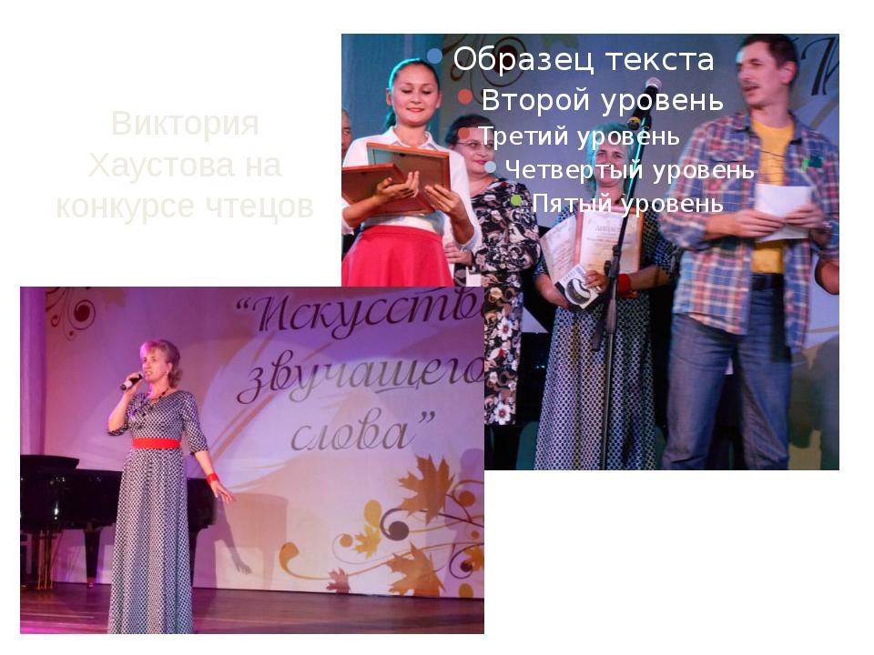 Виктория Хаустова на конкурсе чтецов