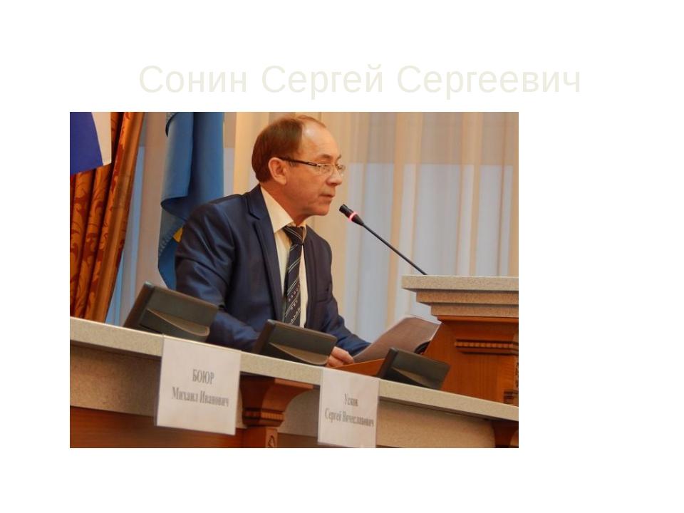 Сонин Сергей Сергеевич