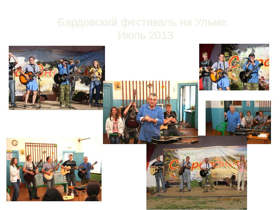 Бардовский фестиваль на Ульме. Июль 2013