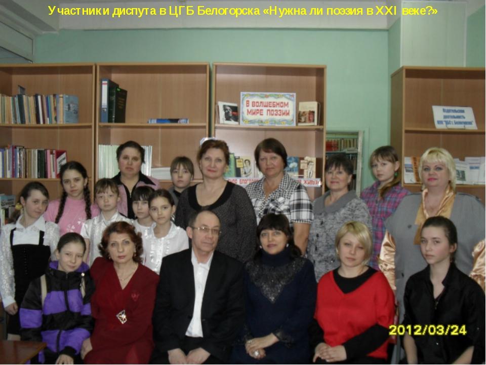 Участники диспута в ЦГБ Белогорска «Нужна ли поэзия в XXI веке?»