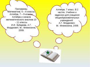 Программы. Математика. 5 – 6 классы. Алгебра. 7 – 9 классы. Алгебра и начала