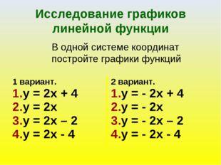 Исследование графиков линейной функции В одной системе координат постройте гр