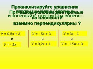 Проанализируйте уравнения ПЕРПЕНДИКУЛЯРНЫХ ПРЯМЫХ И ПОПРОБУЙТЕ ОТВЕТИТЬ НА ВО