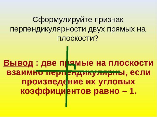 Сформулируйте признак перпендикулярности двух прямых на плоскости? Вывод : дв...