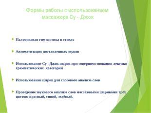 Формы работы с использованием массажера Су - Джок Пальчиковая гимнастика в ст