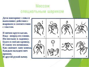 Дети повторяют слова и выполняют действия с шариком в соответствии с текстом.