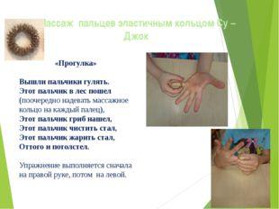 Массаж пальцев эластичным кольцом Су – Джок «Прогулка» Вышли пальчики гулять.