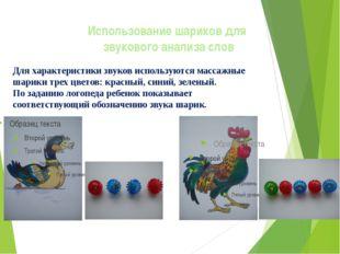 Использование шариков для звукового анализа слов Для характеристики звуков ис