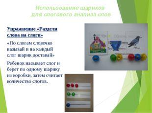Использование шариков для слогового анализа слов Упражнение «Раздели слова на