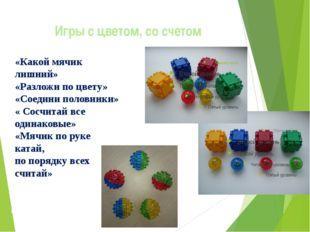 Игры с цветом, со счетом «Какой мячик лишний» «Разложи по цвету» «Соедини пол