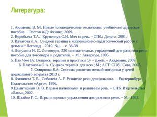 Литература:  1. Акименко В. М. Новые логопедические технологии: учебно-метод