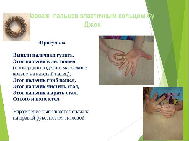 Массаж пальцев эластичным кольцом Су – Джок «Прогулка» Вышли пальчики гулять....
