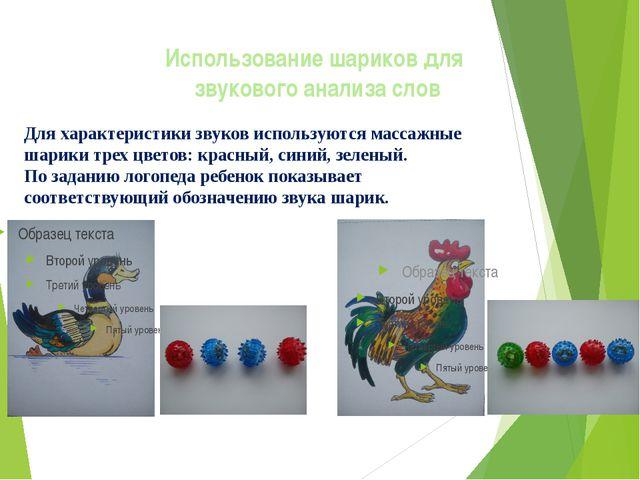 Использование шариков для звукового анализа слов Для характеристики звуков ис...