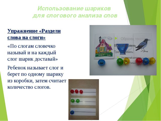 Использование шариков для слогового анализа слов Упражнение «Раздели слова на...